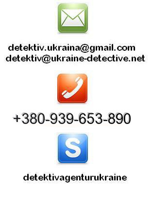 Coverage of Ukraine private detective, Ukraine Private investigator, Ukraine Detective Agency, Detective agency Ukraine, Private detective Ukraine, Private investigator Ukraine