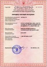 1st License of Lugansk Private investigator, Lugansk private detective, Lugansk Detective Agency, Detective agency Lugansk, Private detective Lugansk, Private investigator Lugansk